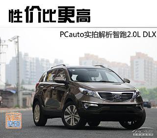 2.0L 自动两驱版Premium