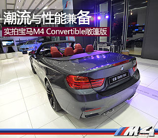 M4 Concept Iconic Lights