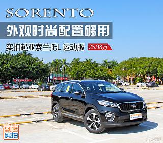 索兰托L 2.2T 柴油4WD旗舰版 7座 国V