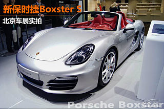 Boxster Style Edition 2.7L