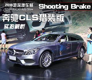 CLS 500 Shooting Brake
