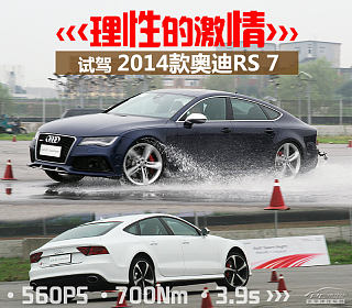 RS 7 Sportback gain performance