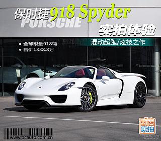 Spyder 4.6L