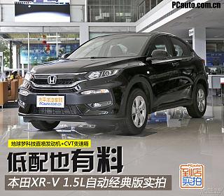 1.8L VTi CVT豪华版