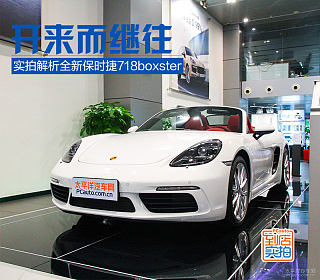 718 Boxster GTS 2.5T