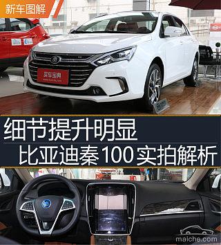 秦EV450 智联锋尚型