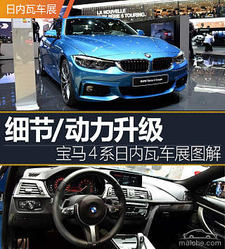 440i xDrive Gran Coupe M运动套装