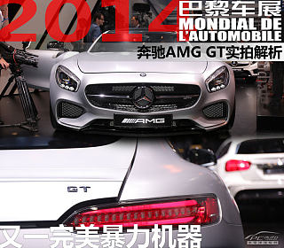 AMG GT 63 S 4MATIC+ 四門跑車
