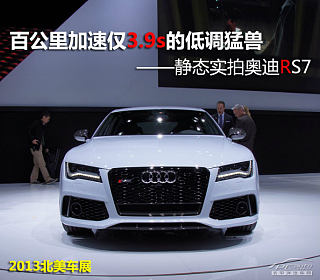 RS 7 4.0T Sportback performance