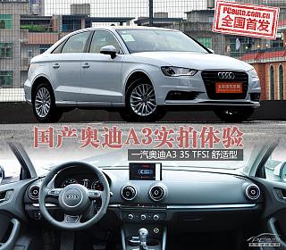 Limousine 35 TFSI 風尚型 國VI