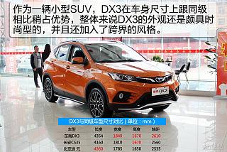 东南DX3