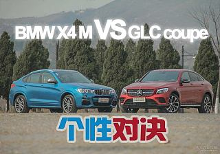 GLC 300 4MATIC 轿跑SUV