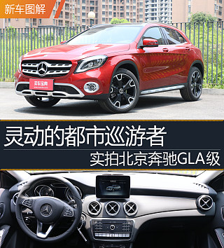 GLA 260 4MATIC 运动型