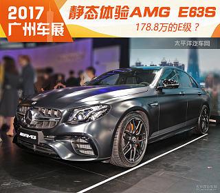 AMG E 53 4MATIC+ 轎跑車