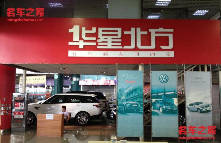 华星北方汽车贸易有限公司