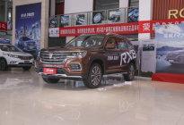 荣威RX8全系热销中 限时优惠高达2.4万